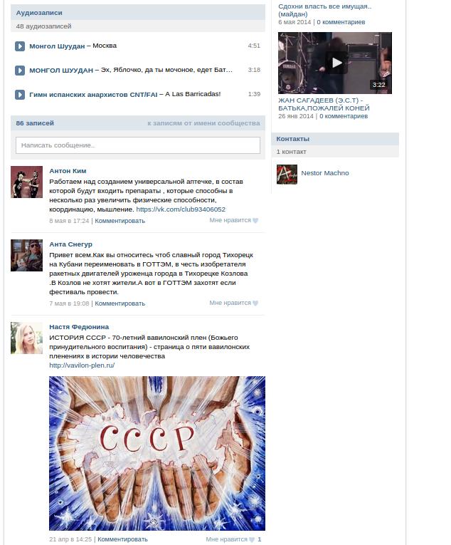 screenshot-vk.com 2015-05-14 02-56-09